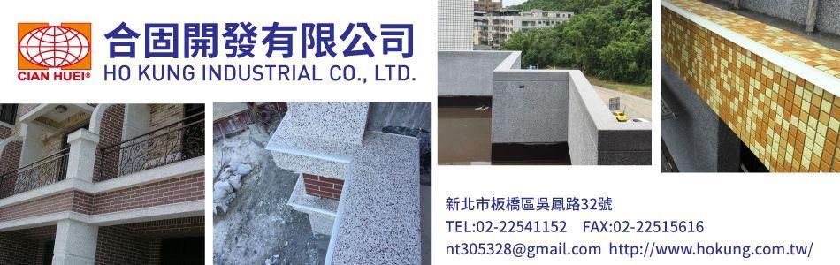 合固開發有限公司-滴水條,磁磚修邊條,收邊條,止滑條,發光防滑條,金鋼砂