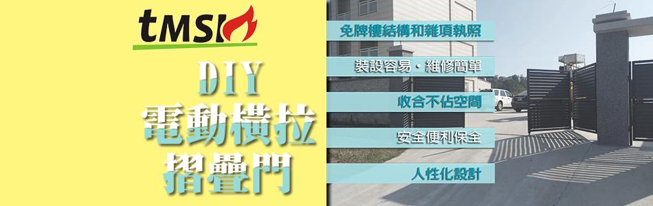 東合興國際企業有限公司
