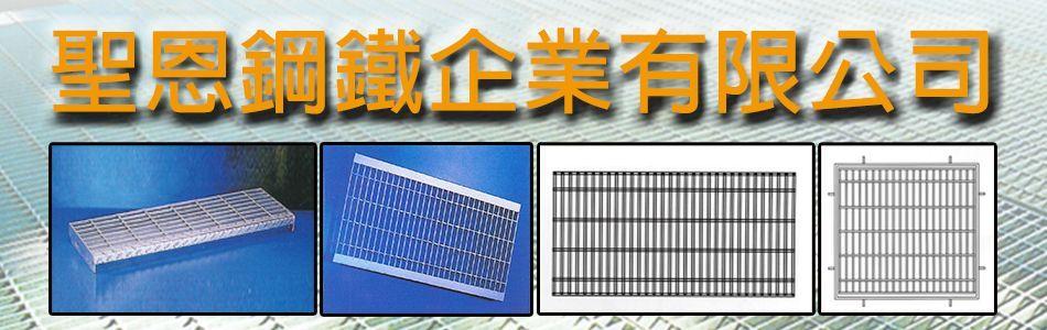 聖恩鋼鐵企業有限公司,鍍鋅格柵板,不銹鋼格柵板,不銹鋼固定片,鑄鐵蓋,黑皮格柵板