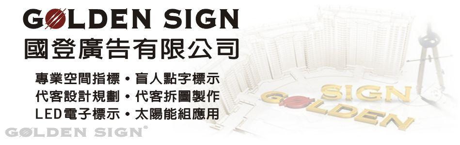 室內全銜產品介紹,室內全銜廠商,No90915-國登廣告