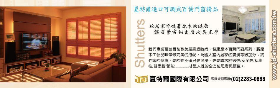 新店李公館,No4101-夏特爾國際有限公司