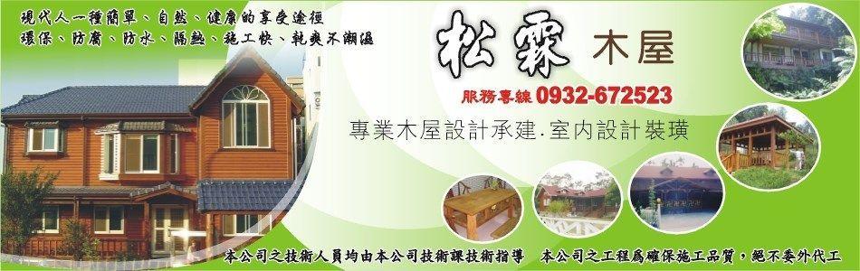 小木屋產品(No16804)-松霖木屋工程行