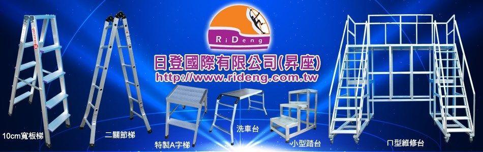 日登國際有限公司/昇座企業社-產品分類,踏板加寬單梯