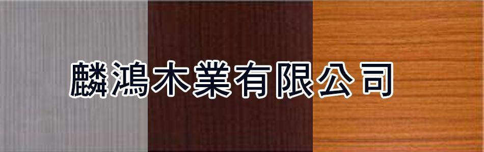 麟鴻木業有限公司,合板,木材,建材,奈米環保,塗裝材料,裝潢建材,PVC,加工製造,各種天然木皮板,不織布,火金鋼耐燃板,防火板,耐燃板,防火材料系列