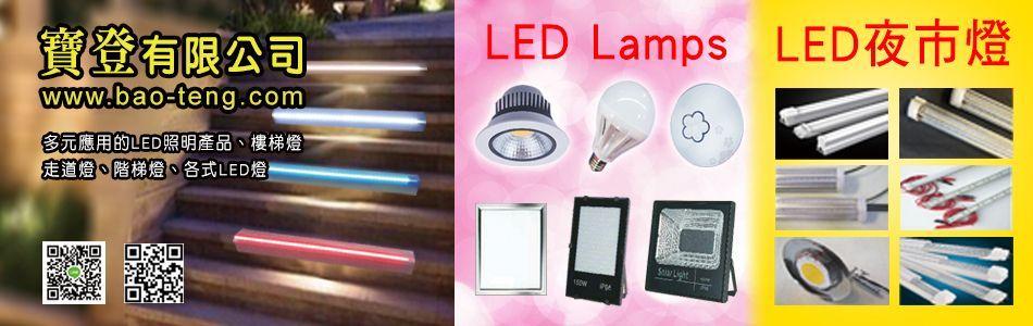 寶登實業有限公司,多元應用的LED照明產品,燈管,安定器,LED燈,線圈,變壓器,高頻變壓器,低頻變壓器,高壓線圈,空心線圈,LED紅綠燈,臭氧抽風機