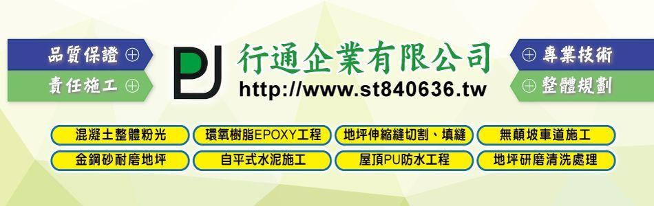 樑柱裂縫灌注補強產品(No9312)-行通企業有限公司