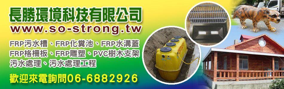 長勝環境科技有限公司,長勝環境科技有限公司,FRP污水槽,FRP化糞池,FRP水溝蓋,FRP格柵板,FRP雕塑,PVC樹木支架,污水處理,污水處理工程,廠商位於台南