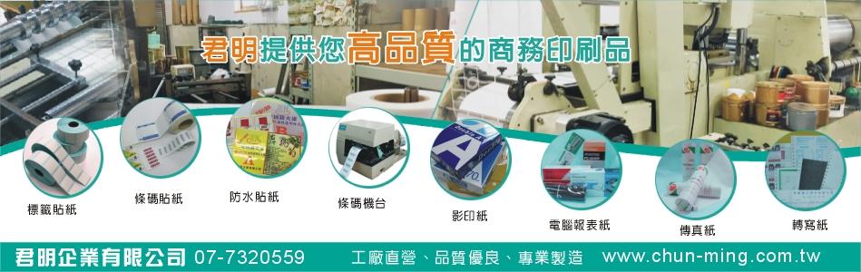 條碼貼紙1產品介紹,條碼貼紙1廠商,No83113-君明企業