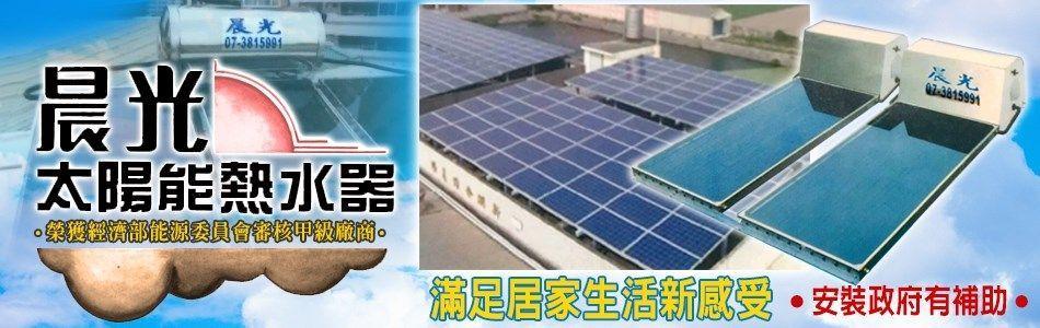 晨光太陽能源科技企業社,台灣晨光,太陽能,節約能源,熱水器,電熱,熱泵,再生能源,替代能源,綠色能源,熱水設備,節能設備,風力發電,太陽能光電,熱水爐,熱泵熱水爐,濾水器,