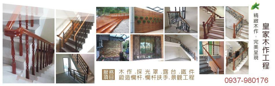 皇家木作工程-工程實績