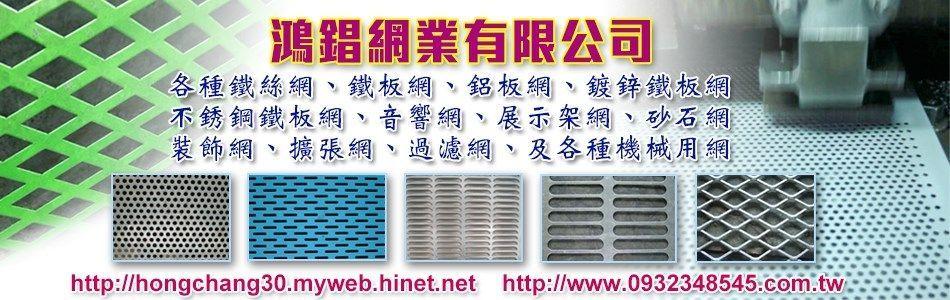 鴻錩網業有限公司 公司簡介:鐵板網,沖孔網,裝飾網,音響喇叭網,過濾網
