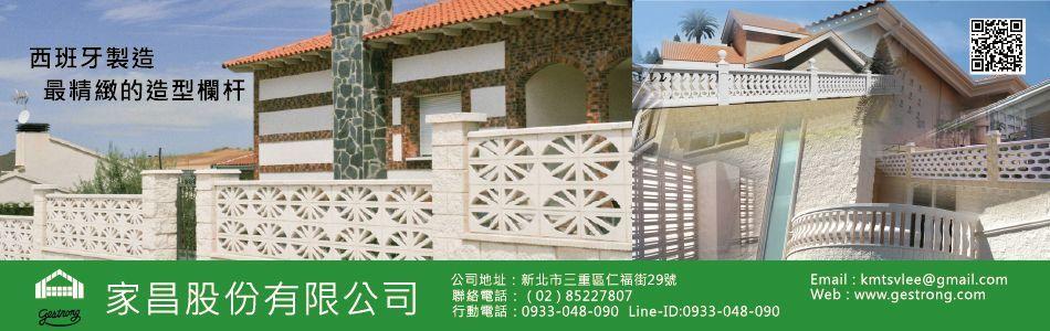 家昌股份有限公司,高強度岩面磚,欄杆系列
