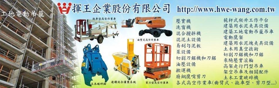 剪刀型高空作業車產品介紹,No71336-揮王企業