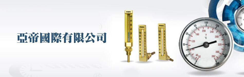 亞帝國際有限公司,電子式壓力錶計,電子式微壓錶計,電子式差壓錶計,溫度錶計,壓力錶,壓力計,溫度計,溫度錶,冷媒錶,瓦斯表,消防表,差壓計,壓力開關,溫度開關,胎壓表,儀錶