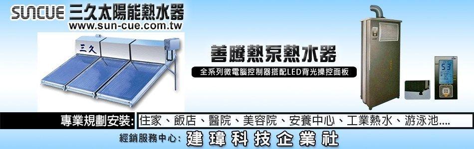 建瑋科技企業社,三久太陽能熱水器,善騰熱泵熱水器,電熱水器,瓦斯熱水器,台灣精品,國家發明獎,環保標章,全系列微電腦控制器