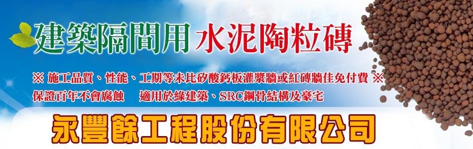 擋土磚產品介紹,擋土磚廠商,No67949-永豐餘工程