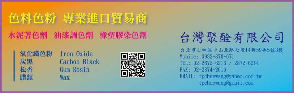 台灣聚酫有限公司-訪客留言紀錄