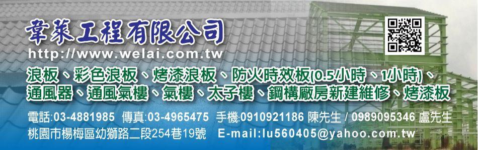 琉璃鋼瓦-中壢內定國小 風雨教室4,No75330-韋萊工程
