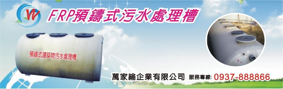 預鑄式污水處理設施工程介紹,No81952-萬家綸企業