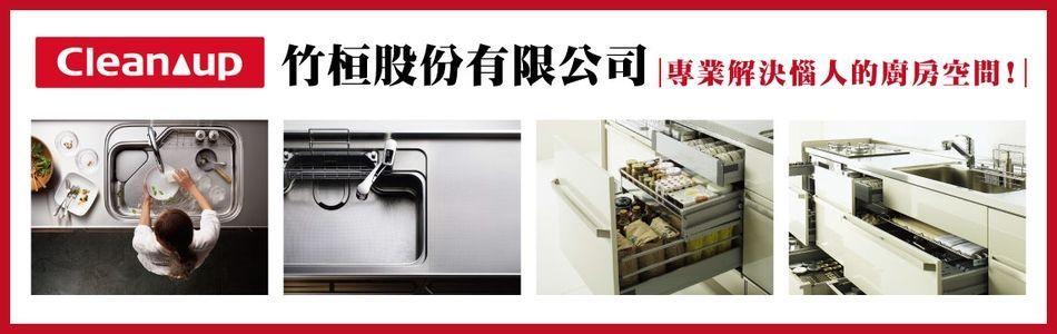 竹桓股份有限公司,日本第一名廚,電動昇項降櫃系列,各式高機能性收納系統,專利靜音潔淨水槽