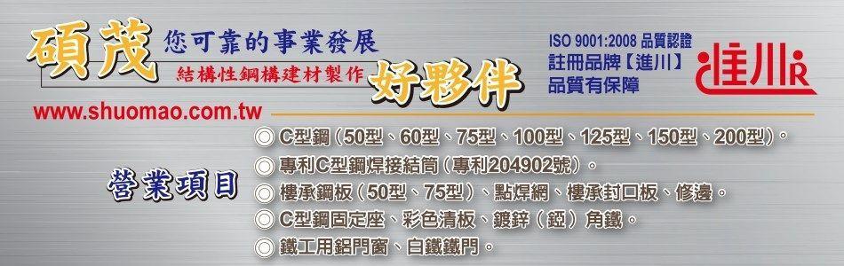 碩茂鋼鐵股份有限公司 公司簡介:C型鋼,樓承鋼板,點焊網,樓承封口板,