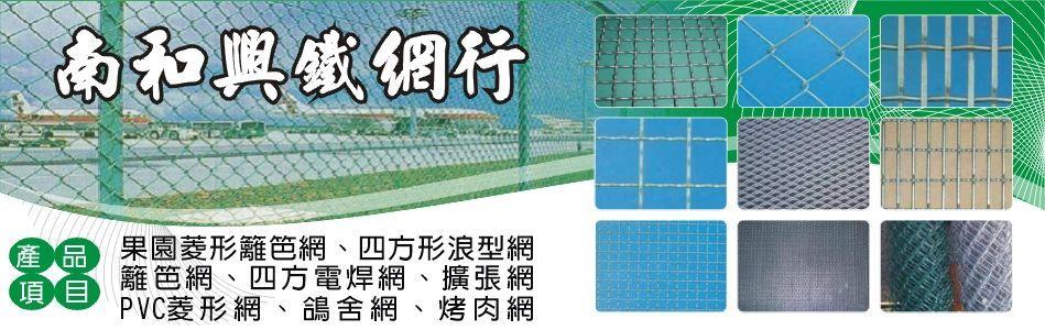 南和興鐵網行-產品分類,所有產品-果園菱形籬笆網,鴿舍網,果