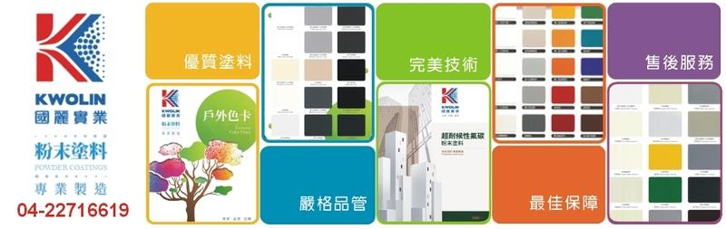 國麗化工有限公司,粉體塗裝,粉體塗料,超耐候粉體塗料,超耐侯塗料,平面色漆,皺