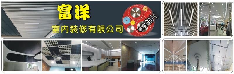 富洋事業有限公司,輕隔間,輕鋼架,暗架天花板,濕式隔間,企口天花板,木作工程,