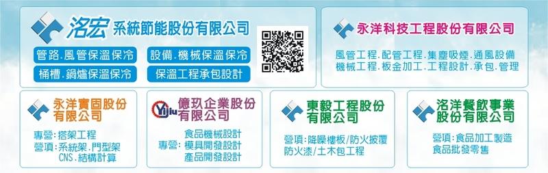 洺宏系統節能股份有限公司,管路保溫保冷,風管保溫保冷,化工桶槽保溫保冷,保溫工程承包設