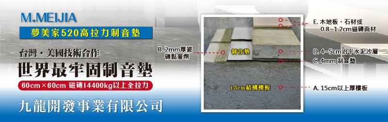 九龍開發事業有限公司