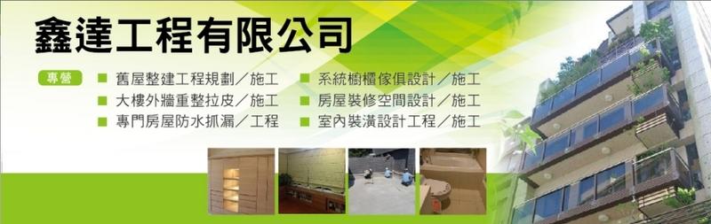 成權工程公司,裝潢設計,輕鋼架服務天花板工程,房屋改建增建,磚牆泥作工程,