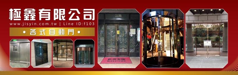 極鑫有限公司,自動門,玻璃門,感應器,空氣門,鉛門,鋁門,遙控器,包板自動