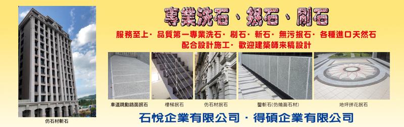 石悅企業有限公司
