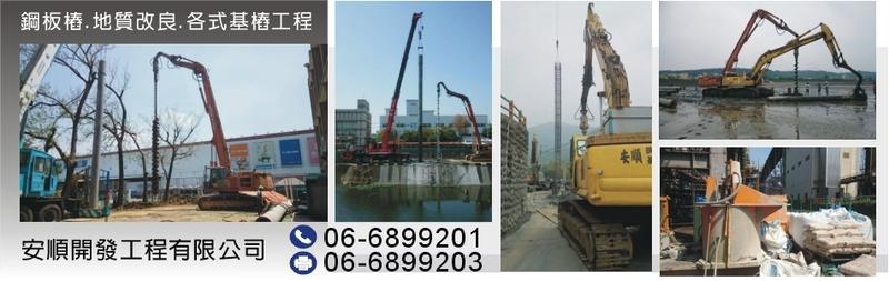 益利欣企業/安順開發工程有限公司,鋼板樁,地質改良,基樁工程,H鋼樁,水刀打設,水平支撐,施工