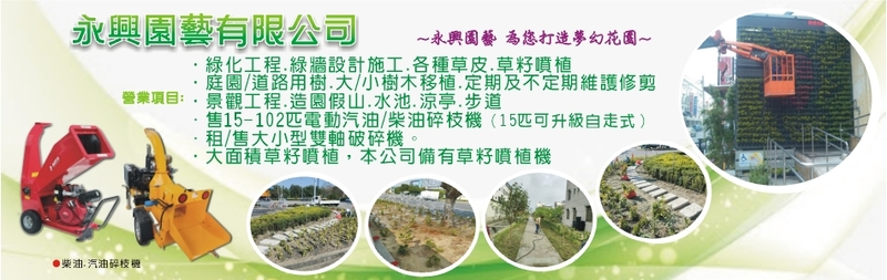永興園藝有限公司,綠化工程,景觀工程,綠牆設計施工,庭園用樹,道路用樹,各種草