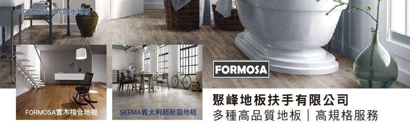 聚峰地板有限公司,各式地板,豪華扶手,木樓梯,企口地板,拼花地板,仿古地板,金