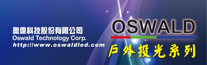 奧偉科技股份有限公司