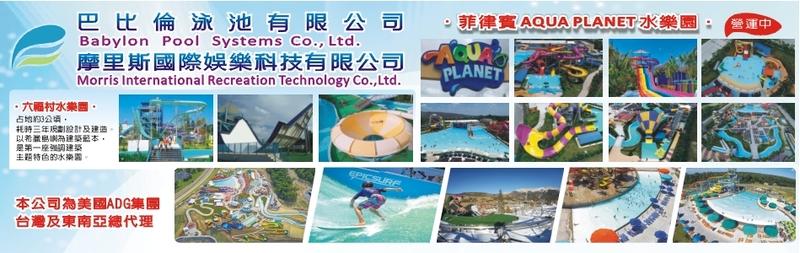 巴比倫泳池有限公司,游泳池,大型游泳池,小型游泳池,迷你游泳池,人造浪,造浪池,