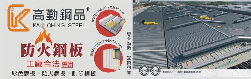 高勤彩色鋼板,彩色鋼板,防火鋼板,耐酸鹼板,防火時效鋼板,防火屋頂板,防火